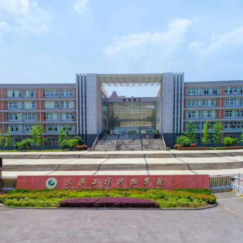 〖官〗武汉工程科技学院航拍VR全景!欢迎报读!现在报名,通知书本月发放!