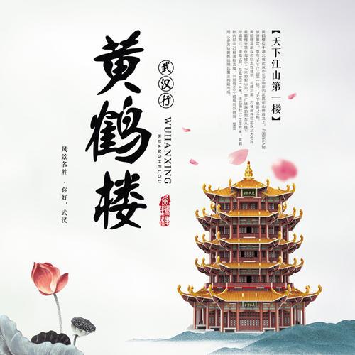 武汉黄鹤楼景区VR全景导览