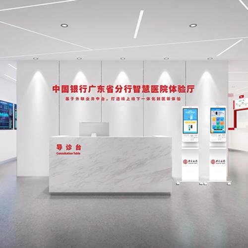 中国银行广东省分行智慧医院体验厅
