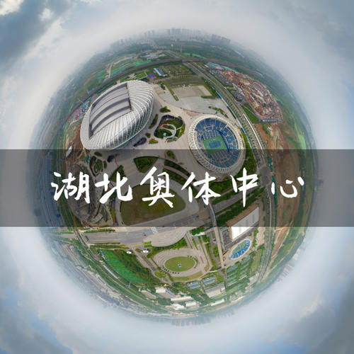 湖北省奥林匹克体育中心航拍全景