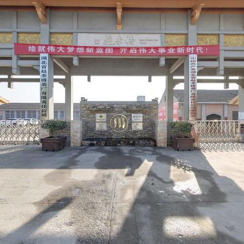 赵李桥茶厂三维全景展示