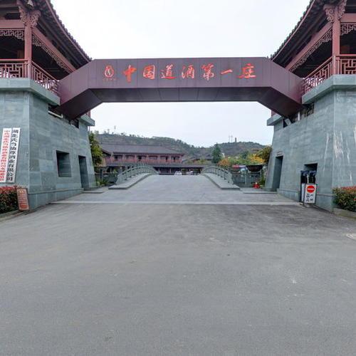 武当仙尊酒业VR全景展示