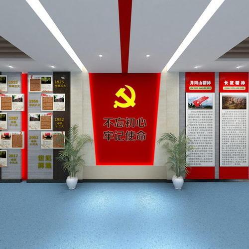 党建展示办公区