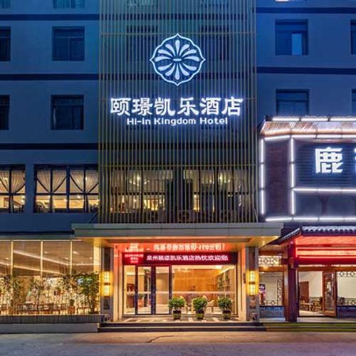 泉州颐景凯乐酒店