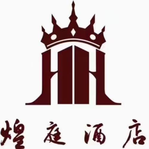 煌庭大酒店